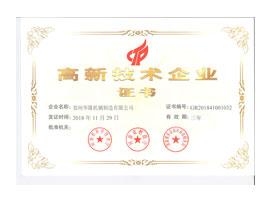 高新企業認證