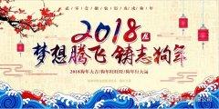 放假通知 | 提前祝大家春节快乐!
