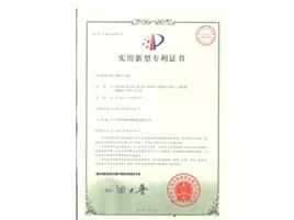 數控壓力機專利證書