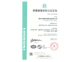 ISO質量認證