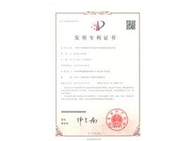 自動生產線專利證書